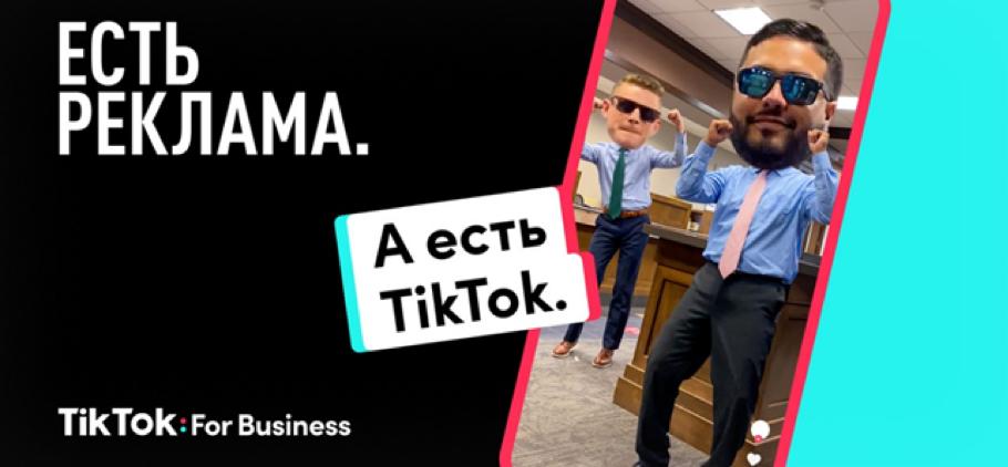реклама в Тик Токе Украина